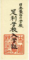 080921gaku1