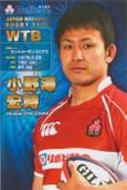 小野澤宏時選手