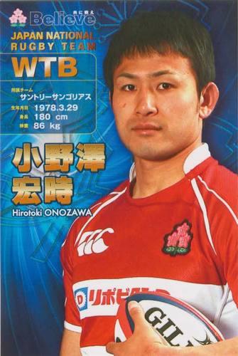 小野澤宏時選手 小野澤宏時選手 前 | トップページ | 次  ラグビートレカ ジョン・カーワン