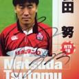 松田努選手