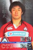 吉田英之選手