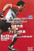 第3回 パシフィックネーションズカップ フィジー戦