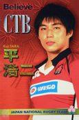 平浩二選手