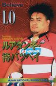 ルアタンギ・侍バツベイ選手