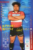 ルアタンギ・侍バツベイ選手(裏面)