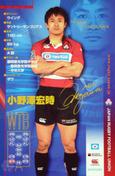 小野澤宏時選手(裏面)