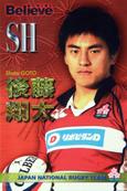 後藤翔太選手