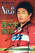 佐々木隆道選手