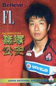 篠塚公史選手