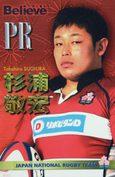 杉浦敬宏選手