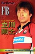 立川剛士選手