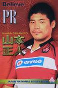 山本正人選手