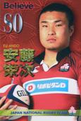 安藤栄次選手